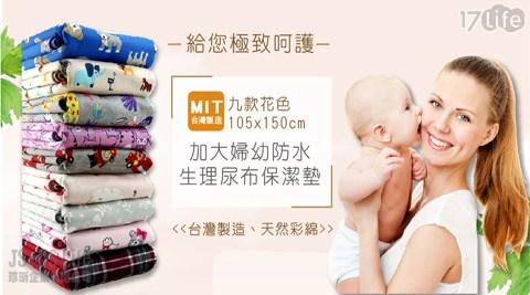 台灣製造加大婦幼防水生理尿布保潔墊~9種花色任選(105x150cm)