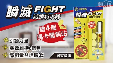 瞬滅FIGHT-滅蟑特攻隊5G