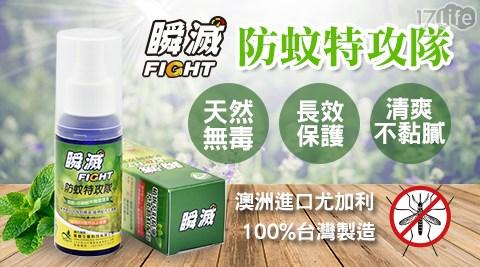 瞬滅FIGHT 防蚊特攻隊/防蚊/防蚊噴霧
