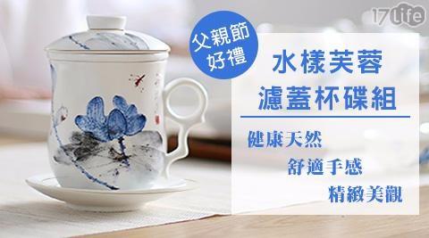 【藝林yilin】水樣芙蓉濾蓋杯碟組