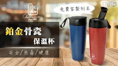 【藝林】鉑金骨瓷保溫杯(含客製化刻名)