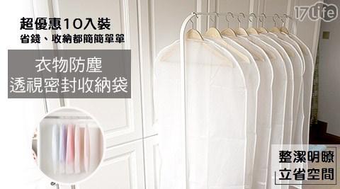 平均每入最低只要35元起(含運)即可購得衣物防塵透視密封收納袋10入/20入/40入。