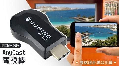 【WUMING】雙認證台灣公司貨 AnyCast 電視棒(最新M9版)