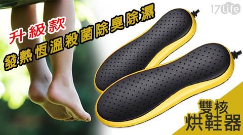 烘鞋機/烘乾機/烘鞋器/乾鞋器/殺菌/除臭/除濕/防霉