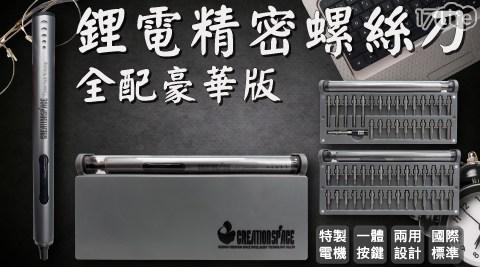 DIY/充電/電池/鋰電池/螺絲起子/螺絲刀/電動起子