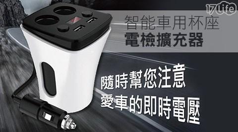 智能車用杯座/電檢擴充器/車充/擴充器/車用杯座