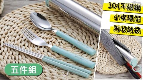 環保小麥304不鏽鋼餐具五件組/環保小麥/不鏽鋼餐具/304不鏽鋼/304