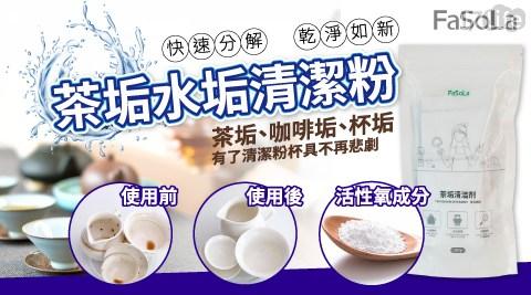 FaSoLa/清潔粉/清潔/水垢/茶垢