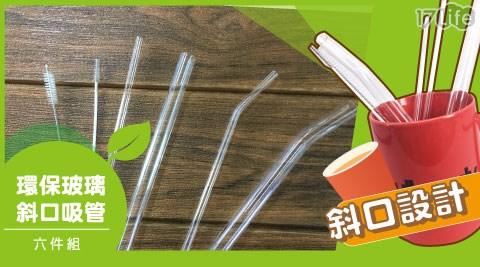 【限定折扣碼】斜口設計玻璃吸管六件組