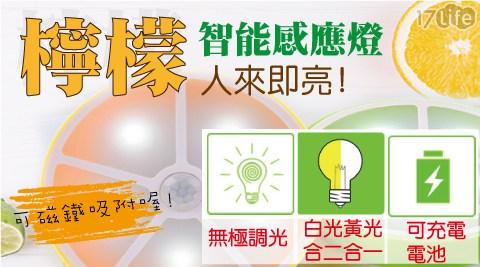 檸檬智能感應USB小夜燈