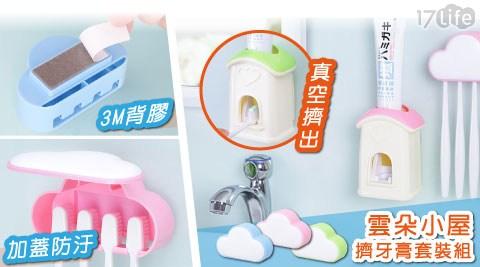可愛雲朵小屋擠牙膏器套裝組
