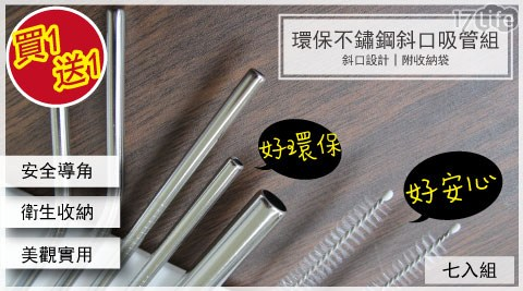 【買一送一】採用優質316不鏽鋼製成,SGS安全環保認證!斜口設計,方便手搖杯使用,隨附收納袋,衛生又方便攜帶!