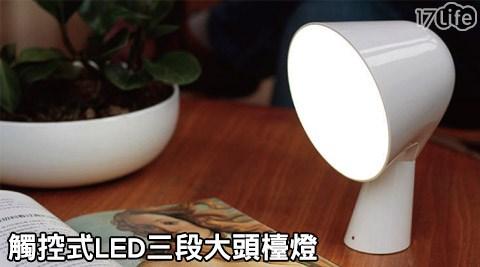觸控式/LED/三段/大頭檯燈