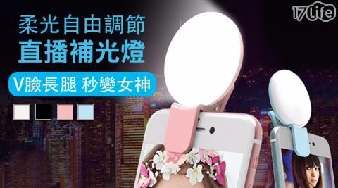【L3】自拍神器LED美顏手機補光燈(樂斯達)/自拍神器/美光燈/拍照燈/手機燈