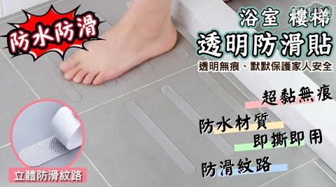 浴室、樓梯 透明防滑貼/防滑貼/防滑/止滑