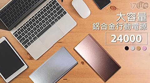 超大容量/鋁合金/行動電源/24000MAH/雙輸出/USB