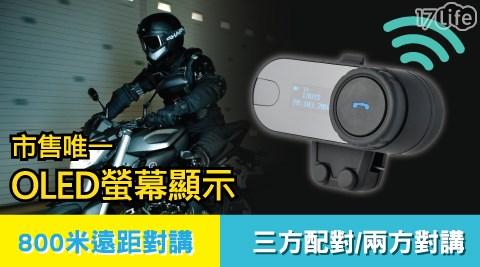 行車對話/藍芽/耳機/安全帽耳機