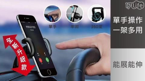 二代升級款儀表板支架/款儀表板/支架/手機支架/汽車/車用/導航/駕駛