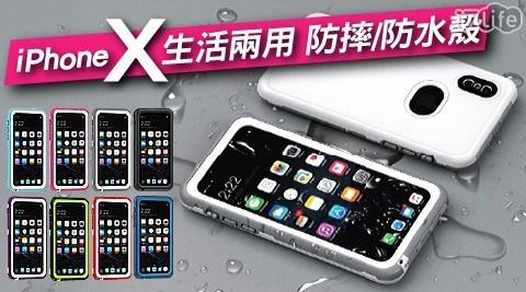 iPhone X/防水殼/Apple/iPhone 8/手機殼