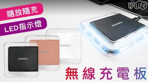 BANNKO-WX0002 輕巧迷你無線充電板