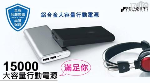 15000mAh/鋁合金/大容量/行動電源