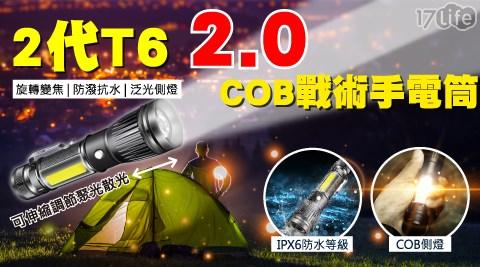 2代T6  2.0升級版COB戰術手電筒
