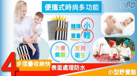 便攜式時尚多功能寶寶尿布墊