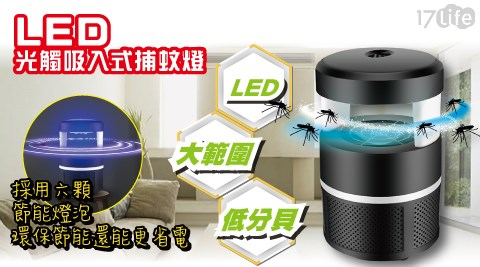 LED光觸媒滅蚊/LED/光觸媒/滅蚊/防蚊/居家/USB/夏季/蚊蟲/驅蚊