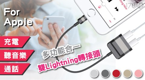 轉接頭/iphone/Lightning