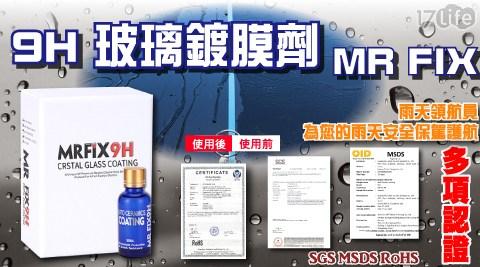 MR FiX 9H玻璃鍍膜劑