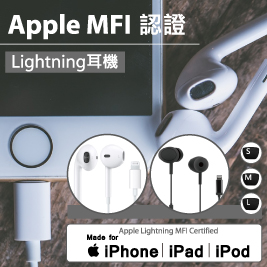 APPLE Lightning MFI 認證耳機