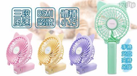 usb電風扇/手持電風扇/小電扇/攜帶式電風扇