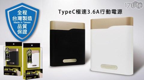 平均最低只要899元起(含運)即可享有TypeC極速3.6A行動電源:1入/2入/4入/8入,顏色:黑色/白色。