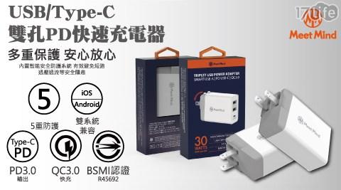 MeetMind/快充/充電頭/Type-C/豆腐頭/iPhone/Apple