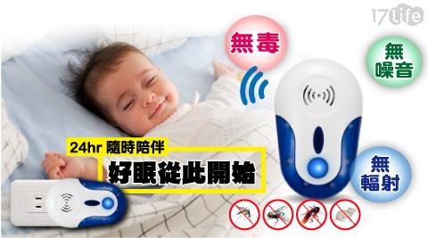 超音波電子驅蟲器(買一送一)