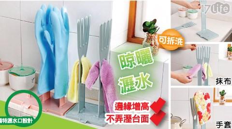 家用廚房置物晾曬架