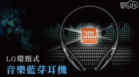 LG/ 環頸式/音樂藍芽耳機/ HBS-810/白色