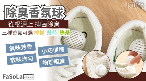 FaSoLa 去味除臭芳香球/FaSoLa/去味/芳香球/除臭/鞋子除臭/腳臭