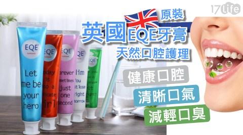 英國EQE純天然護理牙膏/英國/EQE/牙膏/護理牙膏/純天然