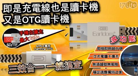 Ligthning OTG 傳輸充電線