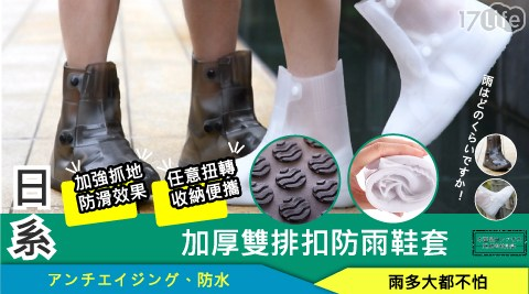 日系加厚雙排扣防雨鞋套