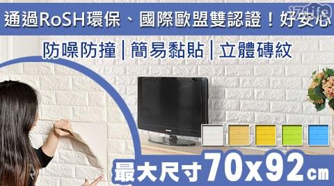 超大款立體磚紋泡棉牆壁貼 (70X92)