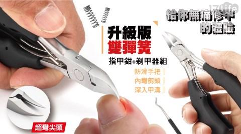 升級版不鏽鋼雙彈簧鷹嘴指甲鉗組/指甲鉗/指甲/指甲刀/美甲