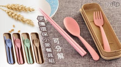 便攜/環保/小麥餐具/餐具組/湯匙/筷子/叉子