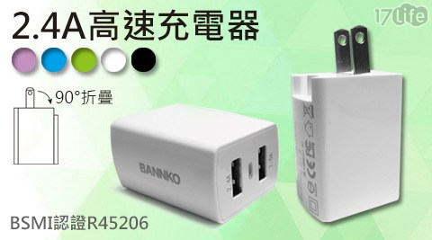 BANNKO/AC210/2.4A/雙USB/高速充電器/充電器