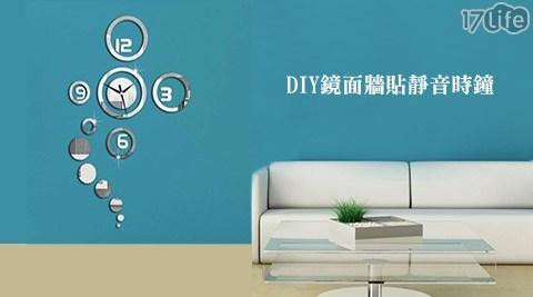 DIY/鏡面牆貼靜音時鐘/鏡面/牆貼/靜音時鐘/時鐘/壁飾/裝飾
