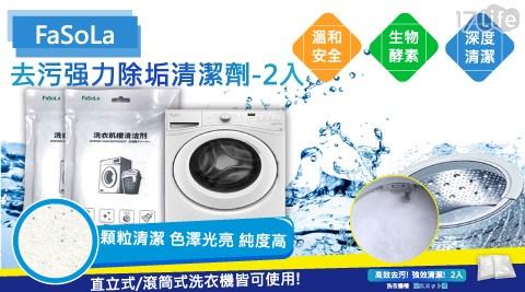 洗衣機槽潔淨除垢清潔粉/洗衣機/洗衣機槽/潔淨/清潔粉/除垢/清洗/洗衣機清理