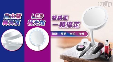 360度旋轉LED多功能化妝鏡
