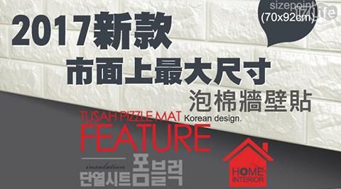 超大款立體磚紋泡棉牆壁貼(70x92)