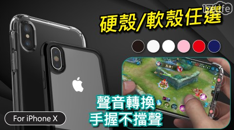 Apple iPhone X 立體揚聲轉換防摔空壓手機殼